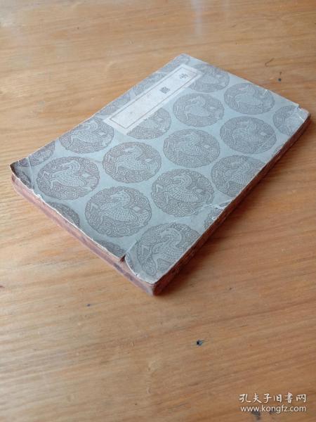 字鉴,民国二十五年商务印书馆据铁华馆本影印,一册一套全。 规格17.5*11.6*1.3cm