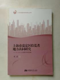上海市嘉定区拾荒者地方认同研究:人文主义地理学的视角