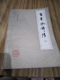 古本水浒传(二)