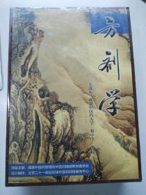 中国中医药现代远程教育课程《方剂学》(82张ⅤCD全套)