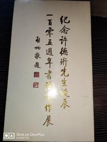 请柬:纪念许德珩先生诞辰一百零五周年书法遗作展