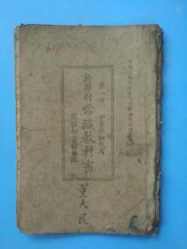 新学制常识教科书(第一册   小学校初级用    商务印书馆出版)