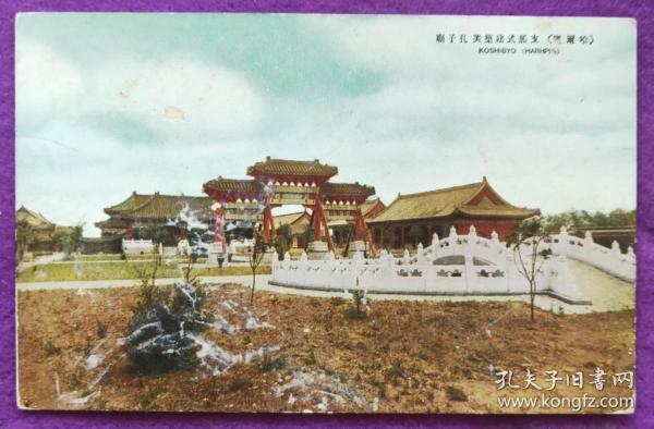 民国《支那式建筑美——哈尔滨孔子庙》明信片