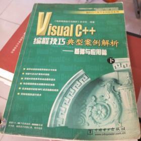 Visual C++编程技巧典型案例解析:基础与应用篇(下)(含1CD-ROM)——编程技巧典型案例集锦系列