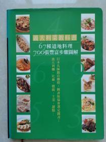 意大利菜教科书:67种道地料理 700张豆富步骤图解