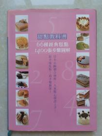 甜点教科书 66种经典糕点 1400张步骤图解