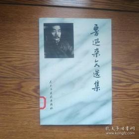 鲁迅杂文选集