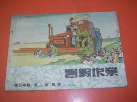 五十年代暑假作业(五年级)
