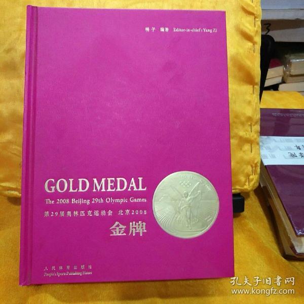 金牌:第29届奥林匹克运动会 北京2008:the 2008 Beijing 29th Olympic Games:[中英文本]