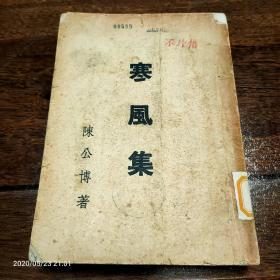 稀见珍本,陈公博著作,寒风集,民国33年10月版,封面漂亮,一厚本,品美