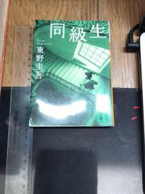 日文原版《同级生》