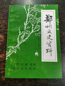 郑州文史资料(第十辑)郑州绿化园林
