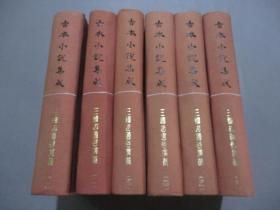 古本小说集成:三国志通俗演义【精装/全六册】