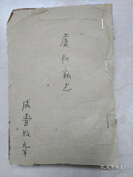 清咸丰元年小琅嬛山馆《虞初新志》一厚册卷1到卷4,后边缺几页