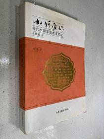 如何爱你 当代中国家庭教育笔记