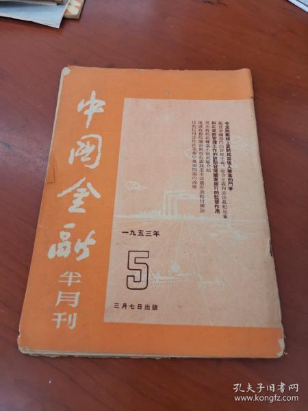 中国金融半月刊1953.5