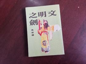 三三书坊 马叔礼 文明之剑 初版