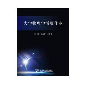 大学物理学活页作业 赵近芳 北京邮电大学出版社