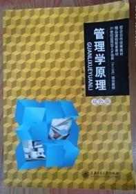 管理学原理 双色板 高文伟 上海交通大学出版社