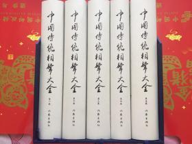 中国传统相声大全