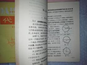 初中数学课本几何全套2本 未使用