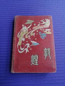 五十年代敦煌精装日记本,彩色插图漂亮,反映农业合作社劳作场面