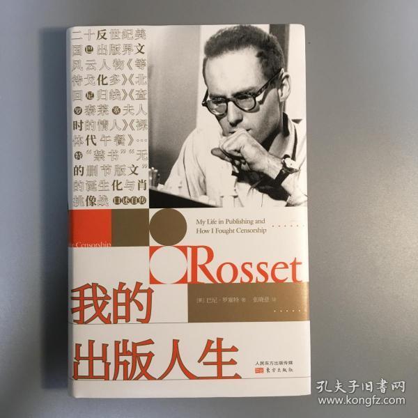 巴尼·罗塞特:我的出版人生