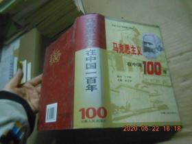 马克思主义在中国100年