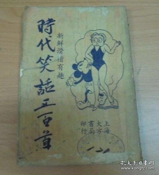 民国书籍  《时代笑话五百种》