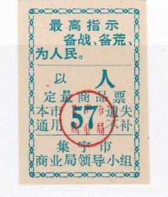 内蒙古乌兰察布盟集宁市语录定量商品票 少见生活票非粮票