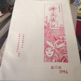 津昆通讯 1996 第15期》