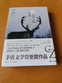 迟子建《额尔古纳河右岸》日文 全新 日语