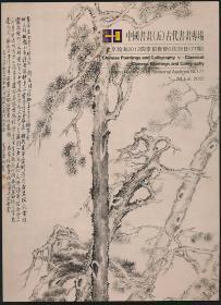 2012年翰海四季拍卖图录:《中国书画(五)古代书画专场》(2012年四季·16开·0.7公斤)