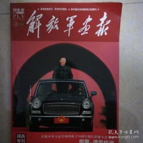 解放军画报2019年10期(阅兵专刊) 庆祝中华人民共和国成立70周年阅兵影像全景实录