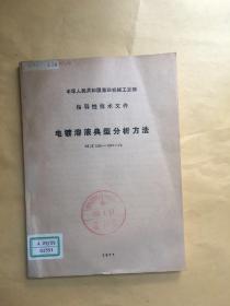 中华人民共和国第四机械工业部指导性技术文件;电镀溶液典型分析方法