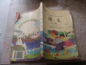 语文  【九年义务教育六年制小学教科书第七册】  (5元本)