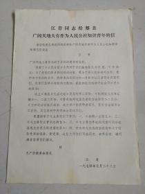 江青同志给郏县广阔天地大有作为人民公社知识青年的信