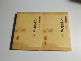 古文观止:中华经典藏书(上下)