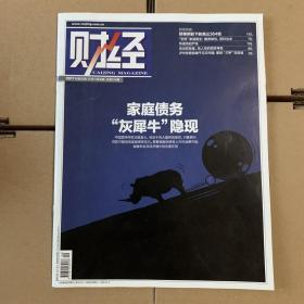 财经杂志2020年第29期