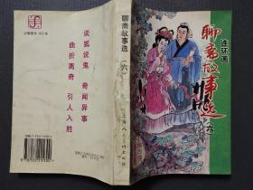 中国古典文学名著:聊斋故事选(六)【连环画】
