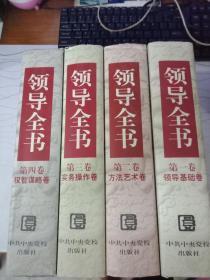 领导全书全四卷合售(名誉顾问签名版)带盒