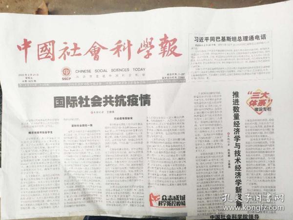 《中国社会科学报》2020年5月8日