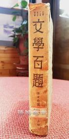 新文学珍本:《文学百题--文学二周纪念特辑》民国24年9月生活书店再版  60位新文学名家汇集  极为独特的浮雕式书衣 签名本