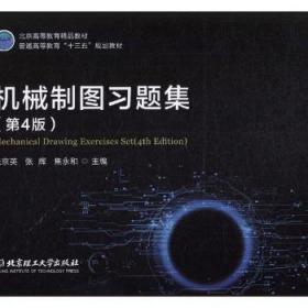 机械制图习题集(第4版)