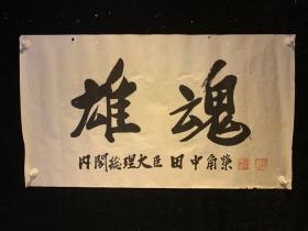 前日本首相田中角荣 书法软片167 日本
