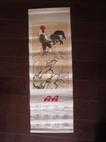 1979年年历画:鸡(徐悲鸿作,江苏人民出版社出版,1978年第一版一次印刷)