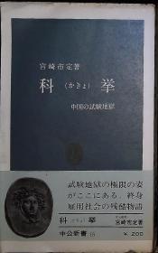 【日文原版】 科挙 —— 中国の试験地狱
