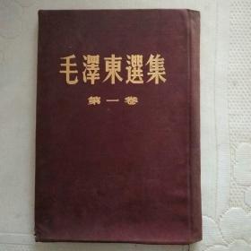 毛泽东选集第一卷【布面外皮】