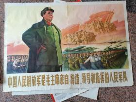 中三1-17、中国人民解放军是毛主席亲自缔造领导和指挥的人民*队、吴敏作,1977年5月1版1印,人民美术出版社出版,规格双全张(一开双拼),85品。