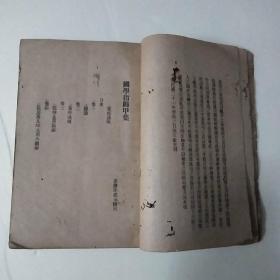 国学指归·甲集(1至8卷全)
